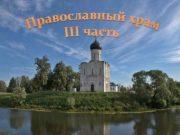 алтаря собственно храма притвора Внутреннее устройство храма