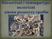 Біологічні і температуро вологісні умови розвитку грибів