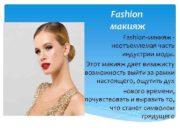 Fashion макияж Fashion-макияж неотъемлемая часть индустрии моды Этот