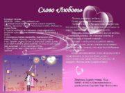 Слово Любовь В словаре Ожегова ЛЮБОВЬ любви