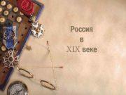 Россия в XIX веке Император Александр I