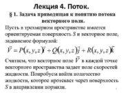 Лекция 4 Поток 1 Задача приводящая к