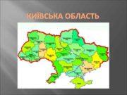 КИЇВСЬКА ОБЛАСТЬ Карта київської області Герб