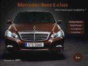 Mercedes-Benz E-class Квинтэссенция комфорта Feelings Чувства Image Имидж