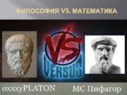ФИЛОСОФИЯ VS МАТЕМАТИКА Что такое философия Наука