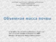 Московский Педагогический Государственный Университет Географический факультет Кафедра геологии
