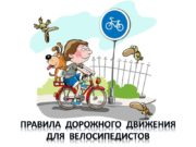 Правила дорожного движения для велосипедистов Давайте, не будем
