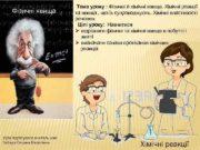Фізичні явища Урок підготувала вчитель хімії Забара Оксана