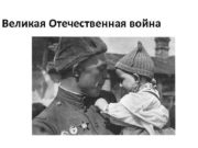 Великая Отечественная война Вели кая Оте чественная