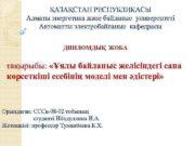 ҚАЗАҚСТАН РЕСПУБЛИКАСЫ Алматы энергетика және байланыс университеті Автоматты