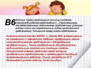 В 6 Задание Среди предложений указаны найдите сложноподчинённое