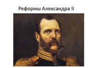 Реформы Александра II Мария Александровна Екатери