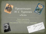 Презентация И С Тургенев Ася Работу выполнили Ученики