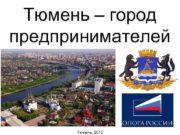 Тюмень город предпринимателей Тюмень 2013 Географическое