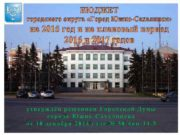 БЮДЖЕТ городского округа Город Южно-Сахалинск на 2015 год