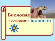 НАУКА Биология с основами экологии Бии Биология