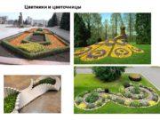 Цветники и цветочницы набережная исторической части г.Екатеринбурга Екатеринбург