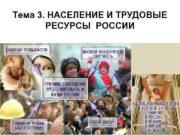 Тема 3 НАСЕЛЕНИЕ И ТРУДОВЫЕ РЕСУРСЫ РОССИИ
