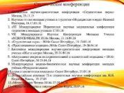 Студенческие конференции 1 Московская научно-практическая конференция Студенческая наука