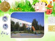 МБДОУ детский сад комбинированного вида 10 г