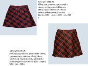 Артикул 1335 -26 Юбка для девочки с резинкой