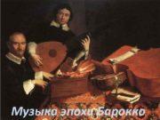 Музыка эпохи Барокко История академической музыки Средневековье