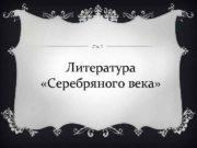 Литература Серебряного века СИМВОЛИЗМ v Литературное направление