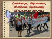 Союз детских общественных объединений организаций Крылатая юность