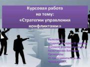 Курсовая работа на тему Стратегии управления конфликтами Выполнила