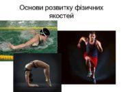 Основи розвитку фізичних якостей План 1 Загальна