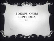 ТОКАРЬ ЮЛИЯ СЕРГЕЕВНА v Я родилась в