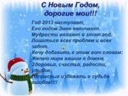 С Новым Годом дорогие мои Год 2013 наступает