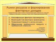 Рынки ресурсов и формирование факторных доходов Самарский юридический