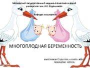 Московский государственный медико-стоматологический университет им А Е Евдокимова