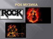 РОК МУЗИКА Рок-музика англ Rock узагальнена