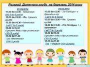 Розклад Дитячого клубу на березень 2014 року 01