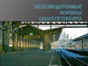 ЖЕЛЕЗНОДОРОЖНЫЕ ВОКЗАЛЫ САНКТ-ПЕТЕРБУРГА Список вокзалов Санкт Петербурга