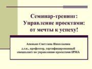 Семинар-тренинг Управление проектами от мечты к успеху Апенько