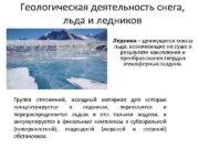 Геологическая деятельность снега льда и ледников Ледники