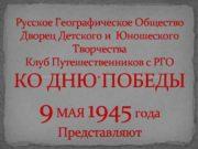 Русское Географическое Общество Дворец Детского и Юношеского Творчества