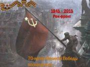 1945 2015 Рок-фронт 70 -летию Великой Победы