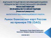 ВЫПУСКНАЯ КВАЛИФИКАЦИОННАЯ РАБОТА Рынок банковских карт России на