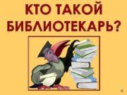 У тебя дома наверняка много книг Это и
