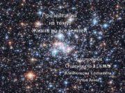 Презентация на тему Жизнь во вселенной Подготовили Студентки