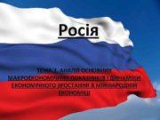 Росія ТЕМА 1 АНАЛІЗ ОСНОВНИХ МАКРОЕКОНОМІЧНИХ ПОКАЗНИКІВ І