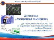 Кафедра УЭ-4 Маркетинг и коммерция Дисциплина Электронная коммерция