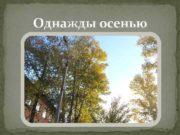 Однажды осенью Однажды осенью Мы посмотрели