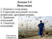 Лекция 3 -4 Популяции 1 Понятие о популяции
