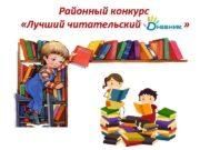 Районный конкурс Лучший читательский Читательский дневник