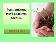 Рухи рослин Ріст і розвиток рослин Біологія 6